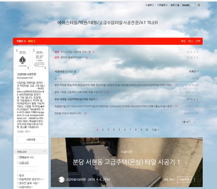 에이스 타일팀 블로그